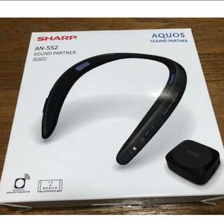 アクオス(AQUOS)のAQUOS サウンドパートナー AN-SS2(ヘッドフォン/イヤフォン)