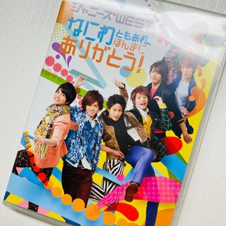 ジャニーズWEST - ジャニーズWEST なにわともあれ ほんまにありがとう! 通常盤 DVD