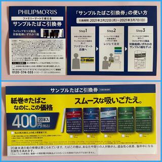 フィリップモリス(Philip Morris)のフィリップモリス サンプル 引換券 ファミリーマート(タバコグッズ)