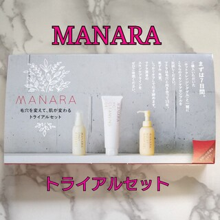 maNara - マナラ MANARA  7日間トライアルセット