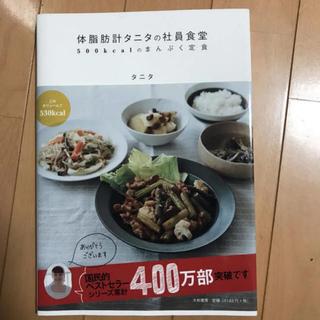 タニタ(TANITA)の体脂肪計タニタの社員食堂 500kcalのまんぷく定食(料理/グルメ)