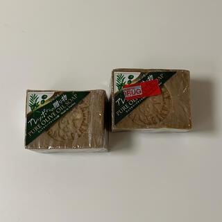 アレッポノセッケン(アレッポの石鹸)のアレッポの石鹸 2個セット(ボディソープ/石鹸)