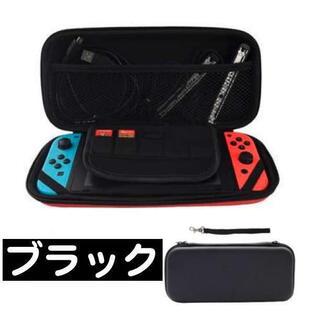 スイッチ ケース 黒  Nintendo Switch Switch
