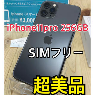 Apple - 【S】【超美品】iPhone XS 256 GB  SIMフリー Gray 本体