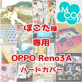 ぽこた様専用 OPPO Reno3 A オンリーワンスマホケース(Androidケース)