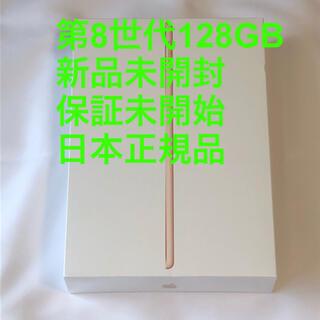iPad - iPad 第8世代 128GB ゴールド 新品未開封 保証未開始