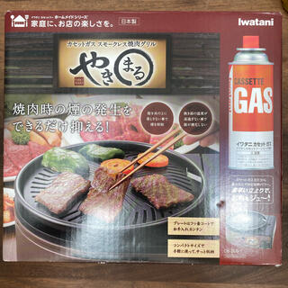 Iwatani - 【新品】イワタニ やきまる スモークレス焼肉グリル