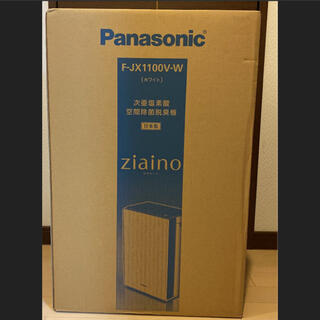 Panasonic - 【新品未開封】パナソニック ジアイーノ F-JX1100V-W
