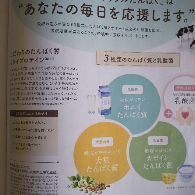 シャルレ(シャルレ)のシャルレトリプルたんぱく2箱セット 食品/飲料/酒の健康食品(プロテイン)の商品写真