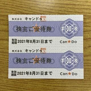 キャンドゥ 株主優待券 2枚 100円ショップ クーポン ポイント消化にも(ショッピング)