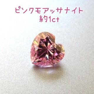 【モアッサナイト】ライト ピンク 約1ct ハートシェイプ ルース