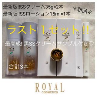 roial - ❣️ラスト1セット‼️新品ロイヤル化粧品人気SSクリーム+SSローション限定💫