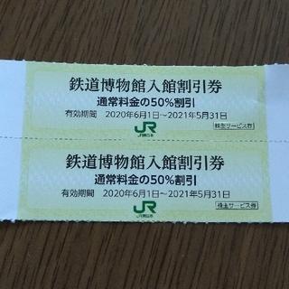 鉄道博物館入館割引券  4枚(美術館/博物館)