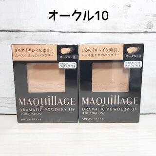 MAQuillAGE - マキアージュ ドラマティックパウダリー UV オークル10 2個 セット