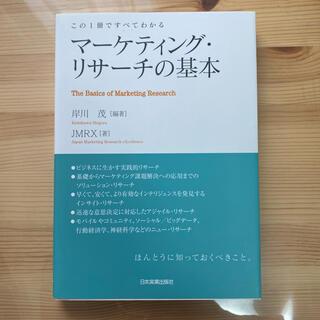オウブンシャ(旺文社)のマ-ケティング・リサ-チの基本 この1冊ですべてわかる(ビジネス/経済)