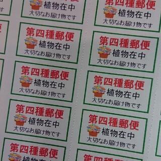 サンキューシール ケアシール 第4種郵便 お花 88枚(その他)