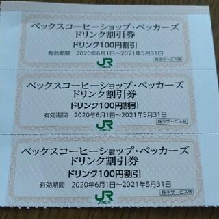 ベックスコーヒー  ベッカーズ 割引券 6枚(フード/ドリンク券)