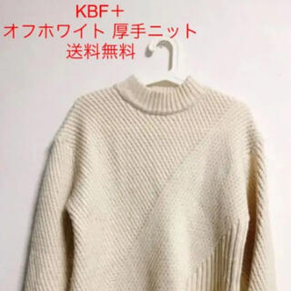 ケービーエフプラス(KBF+)のKBF+ オフホワイトニット セーター(ニット/セーター)