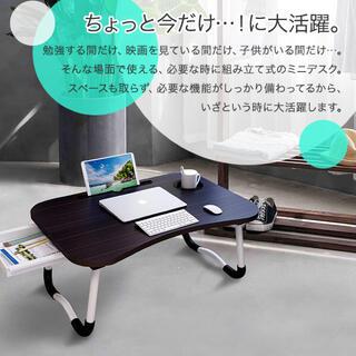 【木目調】デスク テーブル ローテーブル ミニテーブル 折りたたみテーブル (ローテーブル)