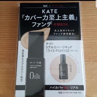 ケイト(KATE)のリアルカバーリキッド ライトグロウ VoCE サンプル(サンプル/トライアルキット)