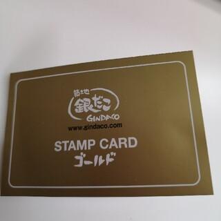 銀だこゴールドカード!(フード/ドリンク券)
