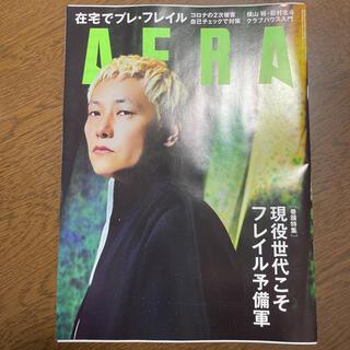 アサヒシンブンシュッパン(朝日新聞出版)のAERA No.7(ニュース/総合)