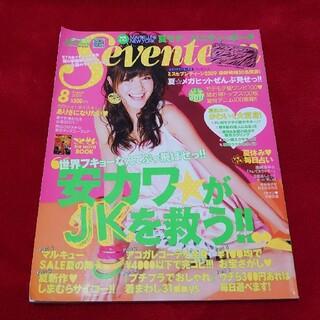 セブンティーン(SEVENTEEN)のセブンティーン 2009  8月号(ファッション)