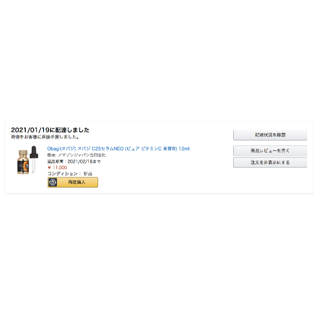 Obagi(オバジ)のObagi オバジ C25セラムNEO 12ml コスメ/美容のスキンケア/基礎化粧品(美容液)の商品写真