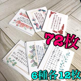 ★最短即日/追加ok★ミニサンキューカード各12枚(72枚)(カード/レター/ラッピング)