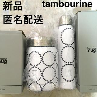 ミナペルホネン(mina perhonen)の新品 2点 tambourine サーモス タンク&アンブレラボトル(弁当用品)