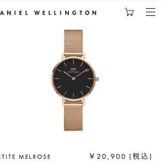 ダニエルウェリントン時計