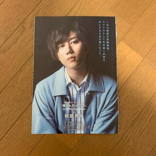 ジャニーズ(Johnny's)のSnowMan 阿部亮平 Myojo 10000字 インタビュー(アイドルグッズ)