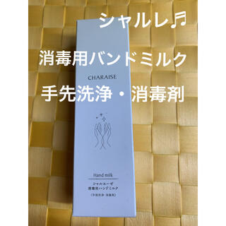 シャルレ(シャルレ)の《新品未開封》シャルレ消毒用✨ハンドミルク✨手先洗浄・消毒剤✨50g(ハンドクリーム)