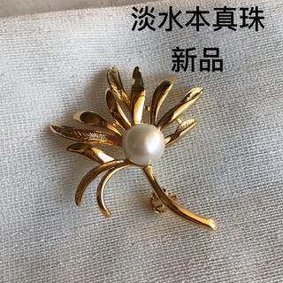 淡水パール 本真珠 ブローチ ゴールド 冠婚葬祭 シンプル 大人シック 新品