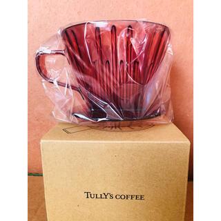 タリーズコーヒー(TULLY'S COFFEE)のタリーズ☆コーヒードリッパー(調理道具/製菓道具)