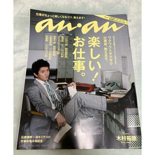 マガジンハウス(マガジンハウス)の木村拓哉 anan 雑誌 SMAP(男性タレント)