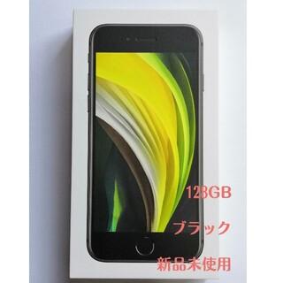 iPhone - iPhone SE2 新品未使用 128GB ブラック 第2世代 SIMフリー