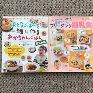 主婦と生活社 - 離乳食本 2冊セット