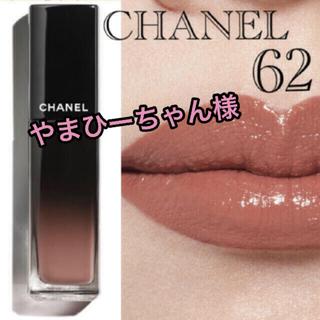 CHANEL - やまひーちゃん様 CHANEL シャネル ルージュアリュール 62 スティル