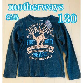 motherways - 新品 マザウェイズ 恐竜 130 ロンT 長袖 Tシャツ グレー 男の子