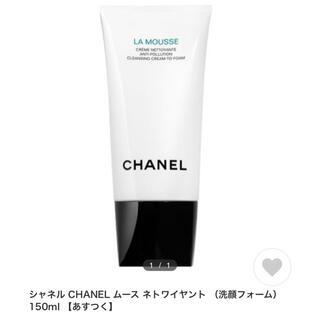 シャネル(CHANEL)のシャネル CHANEL ムース ネトワイヤント (洗顔フォーム) 150ml(洗顔料)