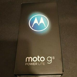 モトローラ(Motorola)のMoto g8 POWER Lite ロイヤルブルー 新品未開封品(スマートフォン本体)