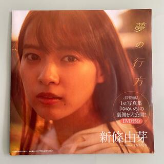 プレイボーイ(PLAYBOY)の❤️新條 由芽❤️週刊プレイボーイ付録DVD♪(アイドル)