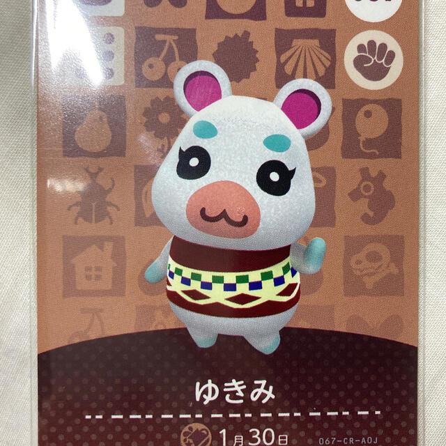 任天堂(ニンテンドウ)のどうぶつの森 あつ森 amiiboカード エンタメ/ホビーのアニメグッズ(カード)の商品写真