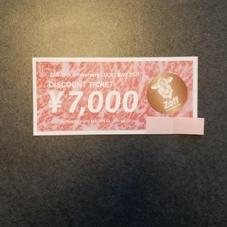 ゾフ(Zoff)のZoff zoff ゾフ 福袋 7000円分 メガネ券 〜1枚(ショッピング)