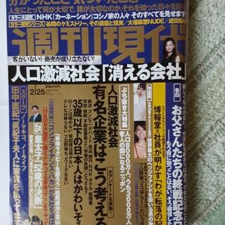 週刊現代2012年2月25日号400円(ニュース/総合)