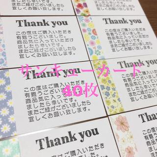 【即購入可】サンキューカード メッセージカード 40枚セット⑥(カード/レター/ラッピング)