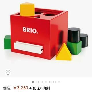ブリオ(BRIO)のBRIO 形合わせボックスとキリンの引っ張りお散歩おもちゃ(知育玩具)