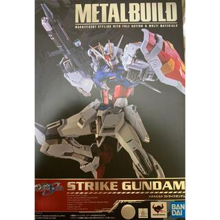 BANDAI - Metal Build ストライクガンダム