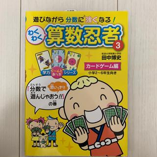 わくわく算数忍者 3(カ-ドゲ-ム編)(語学/参考書)